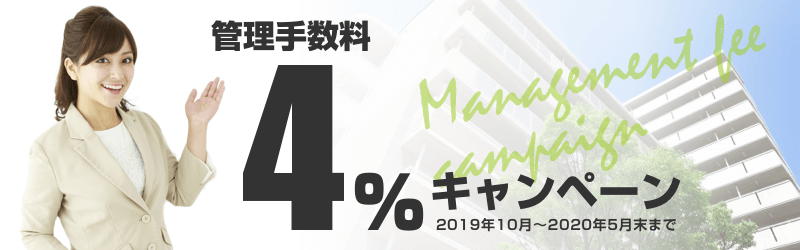 管理手数料4%キャンペーン