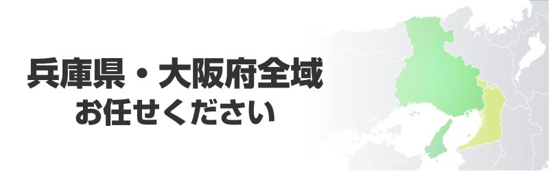 兵庫県・大阪府全域お任せください
