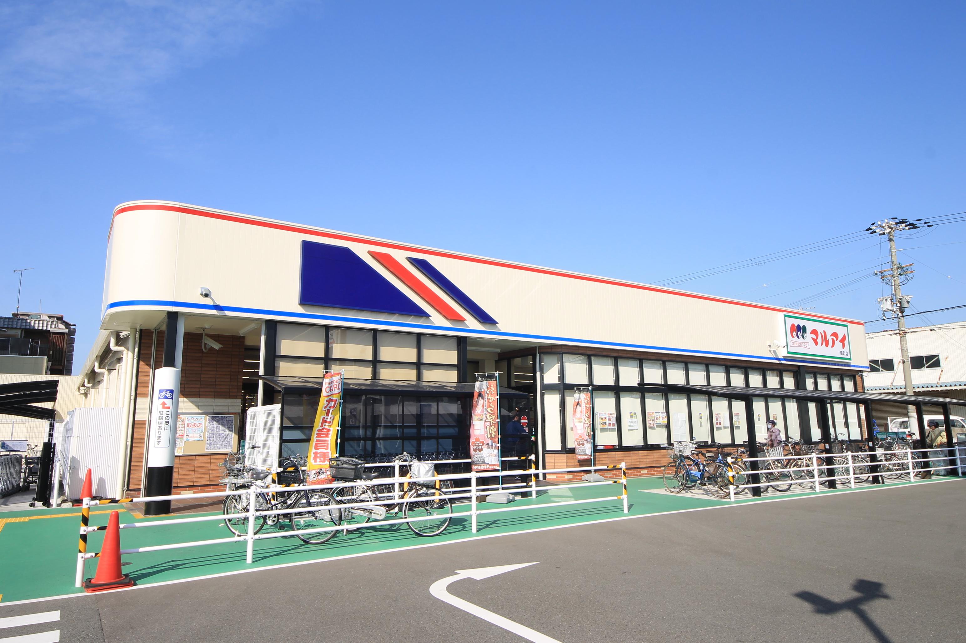 記事 マルアイ硯町店のアイキャッチ画像